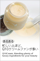 BeauSelect Q10クリーム 50g